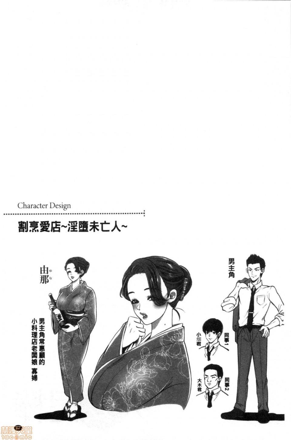 Hitozuma Dorobou 77