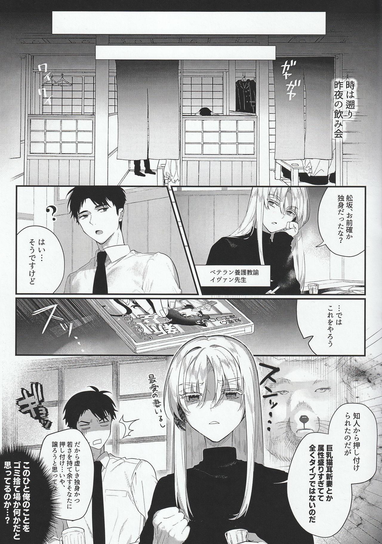 Jealousy x Gohoushi 17