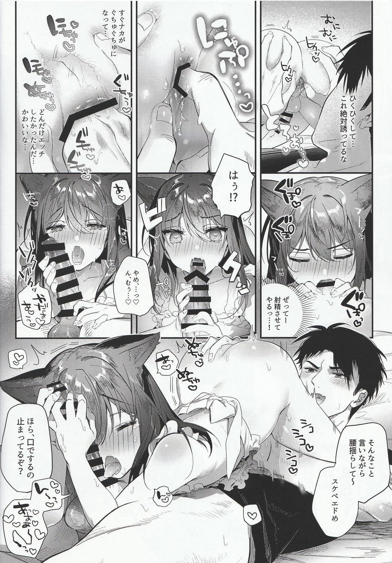 Jealousy x Gohoushi 8