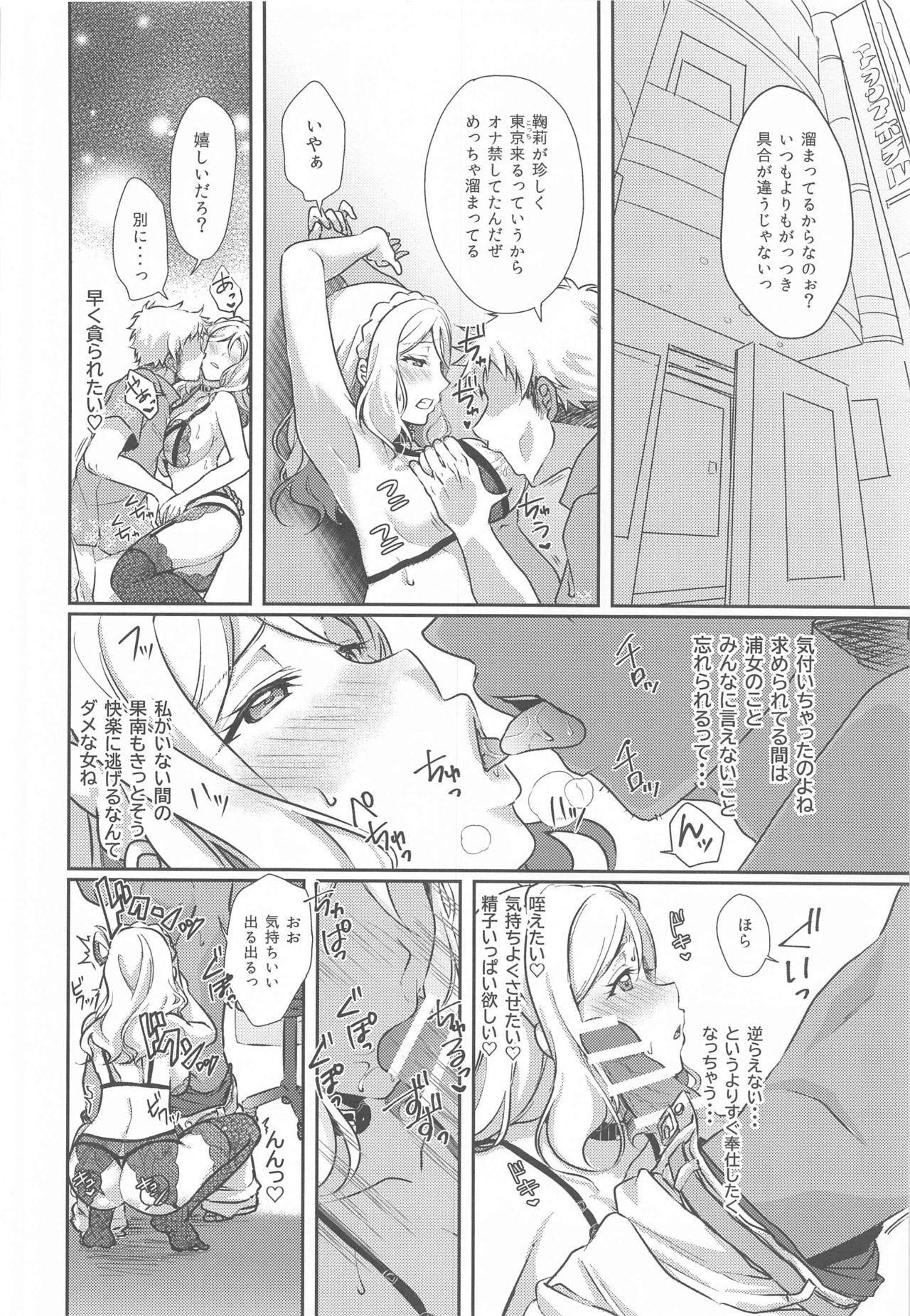 Senjou no Cinderella 3 24