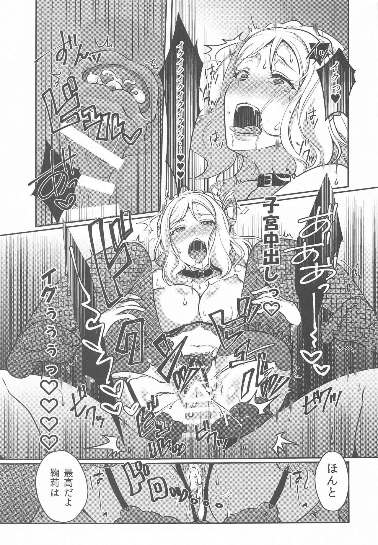 Senjou no Cinderella 3 29