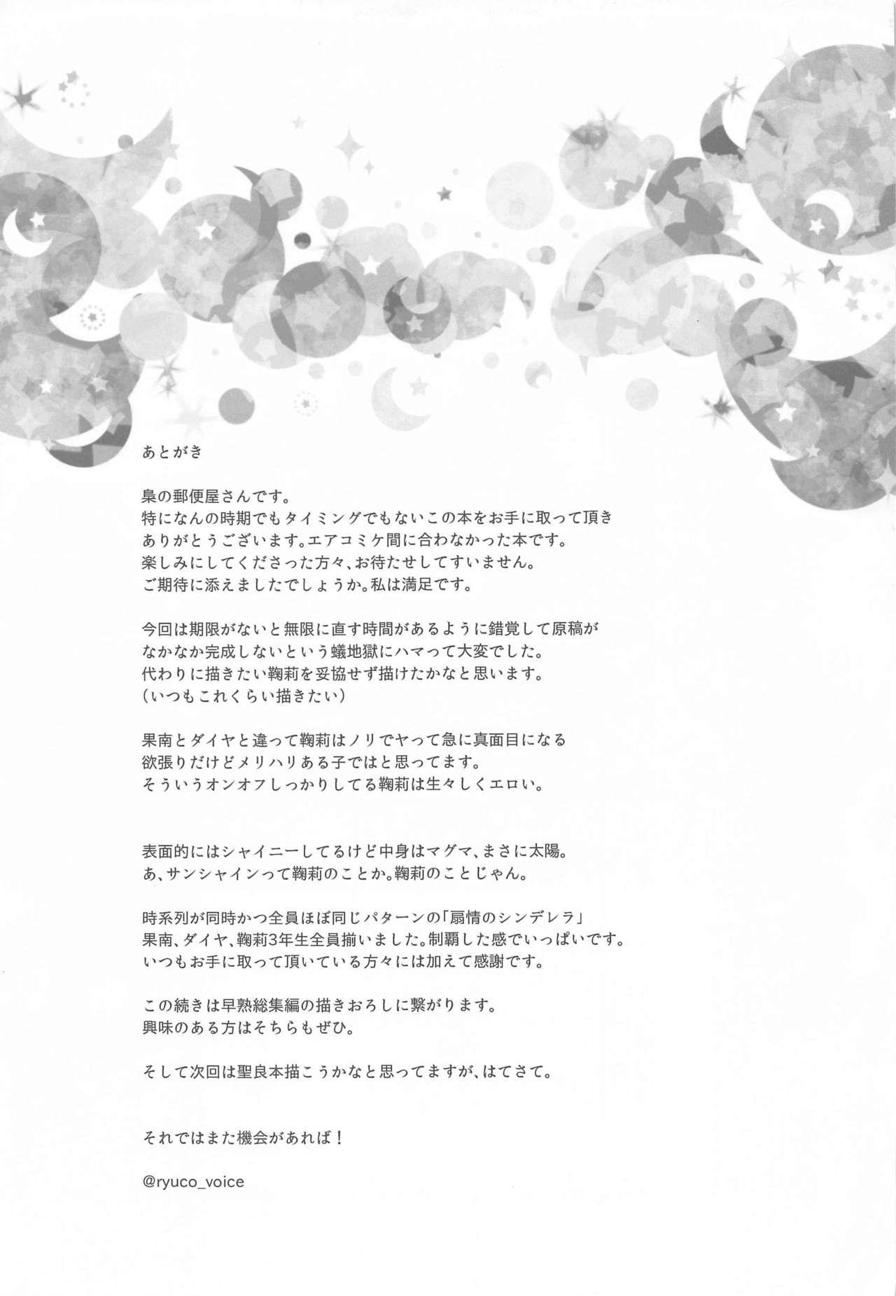 Senjou no Cinderella 3 31