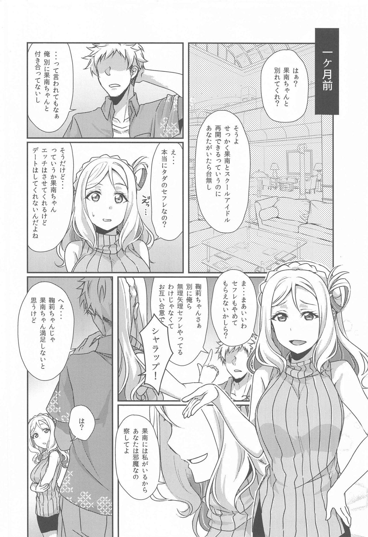 Senjou no Cinderella 3 4