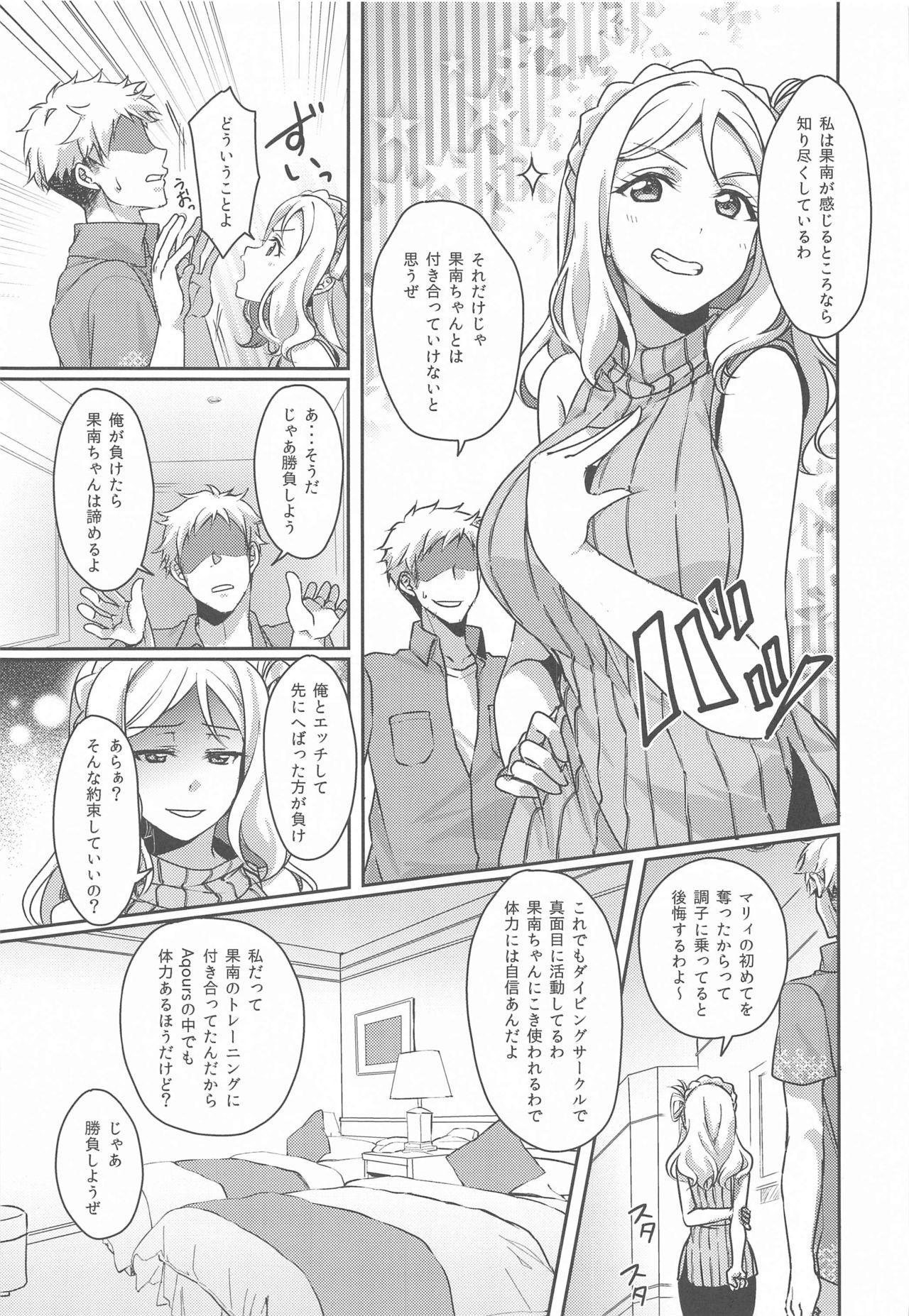 Senjou no Cinderella 3 5