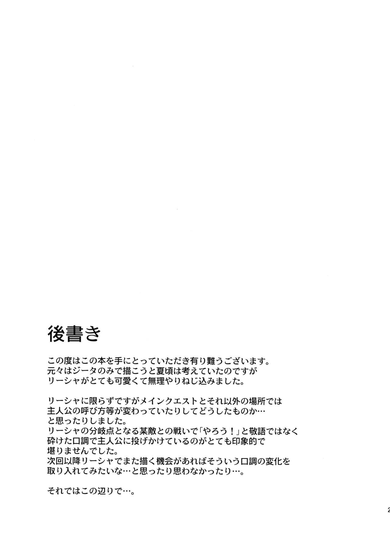 Kantan! Rupi no Kasegikata 23