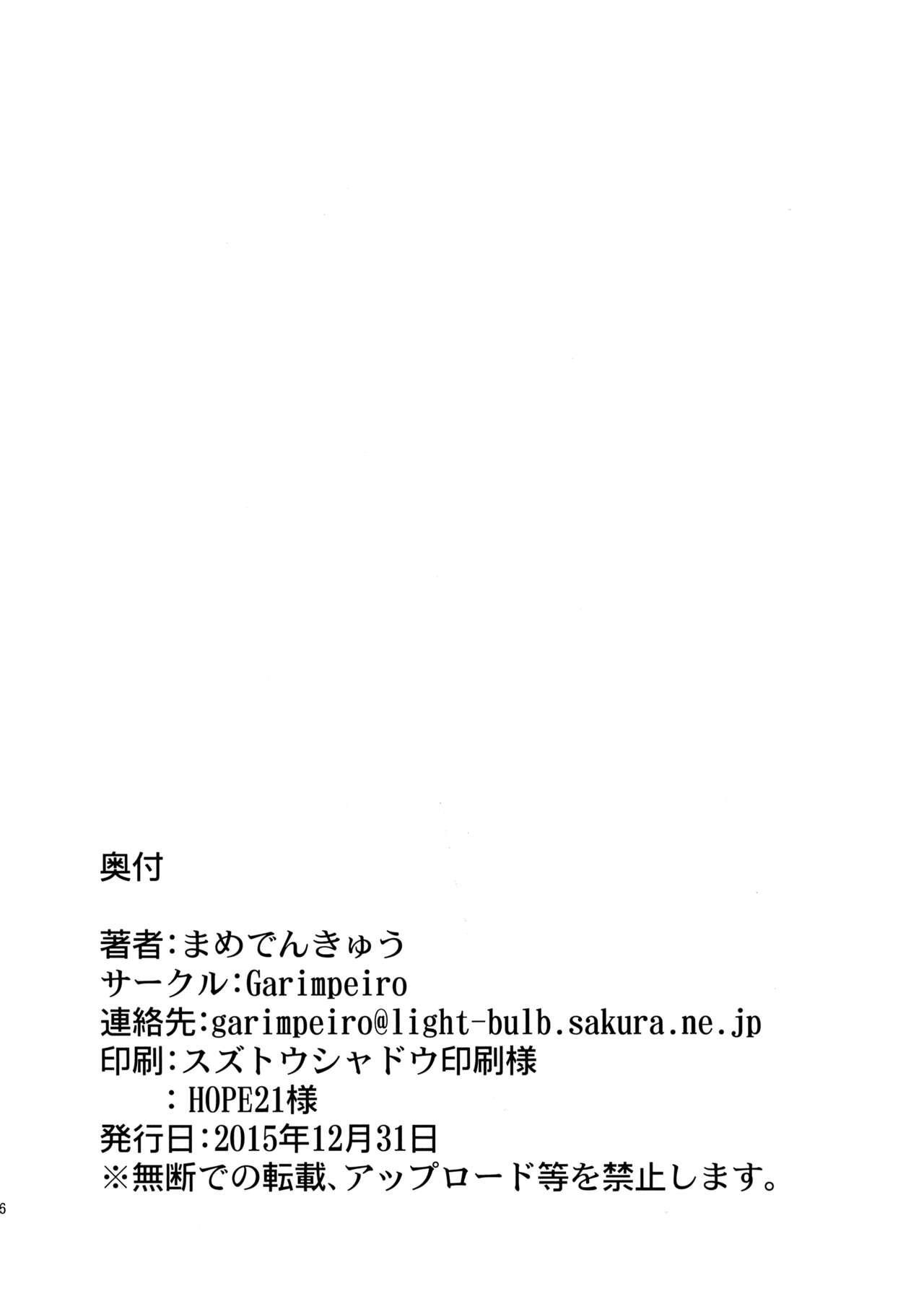 Kantan! Rupi no Kasegikata 24