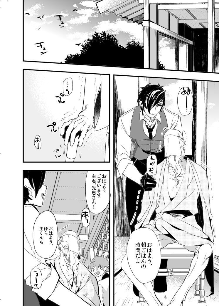 Saniwa Shouku Anthology Manga 0