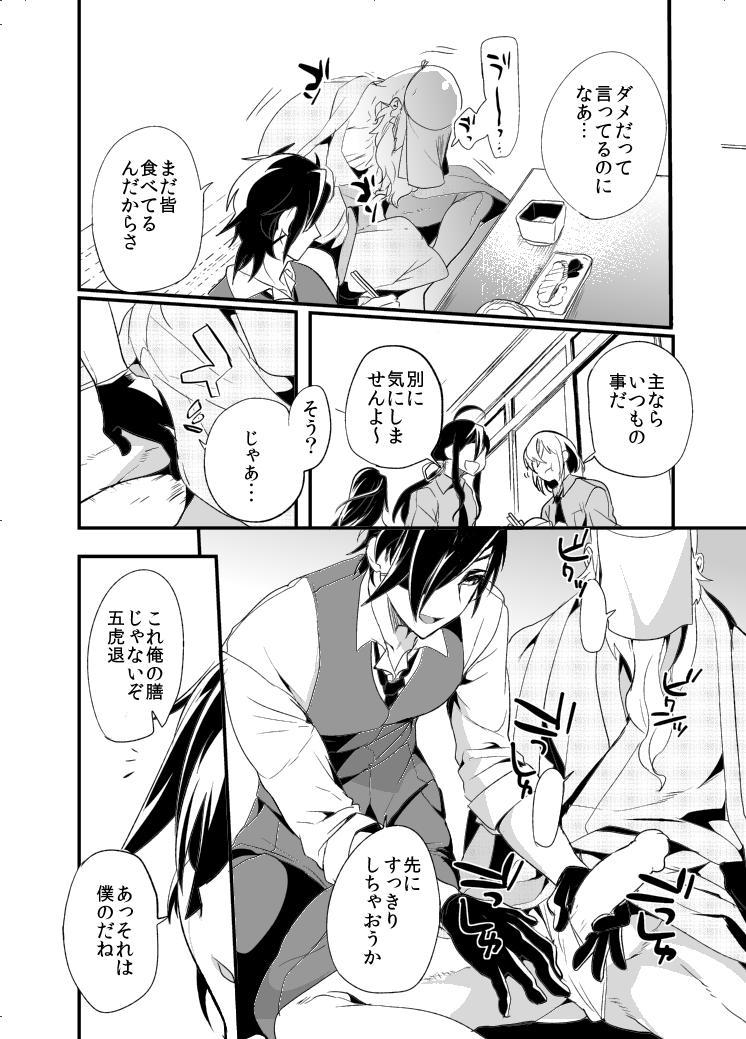 Saniwa Shouku Anthology Manga 2