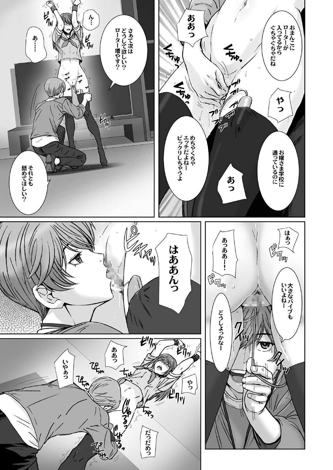 【闇夜の黙示録~蠢く狂人~】第一話+第二話 10