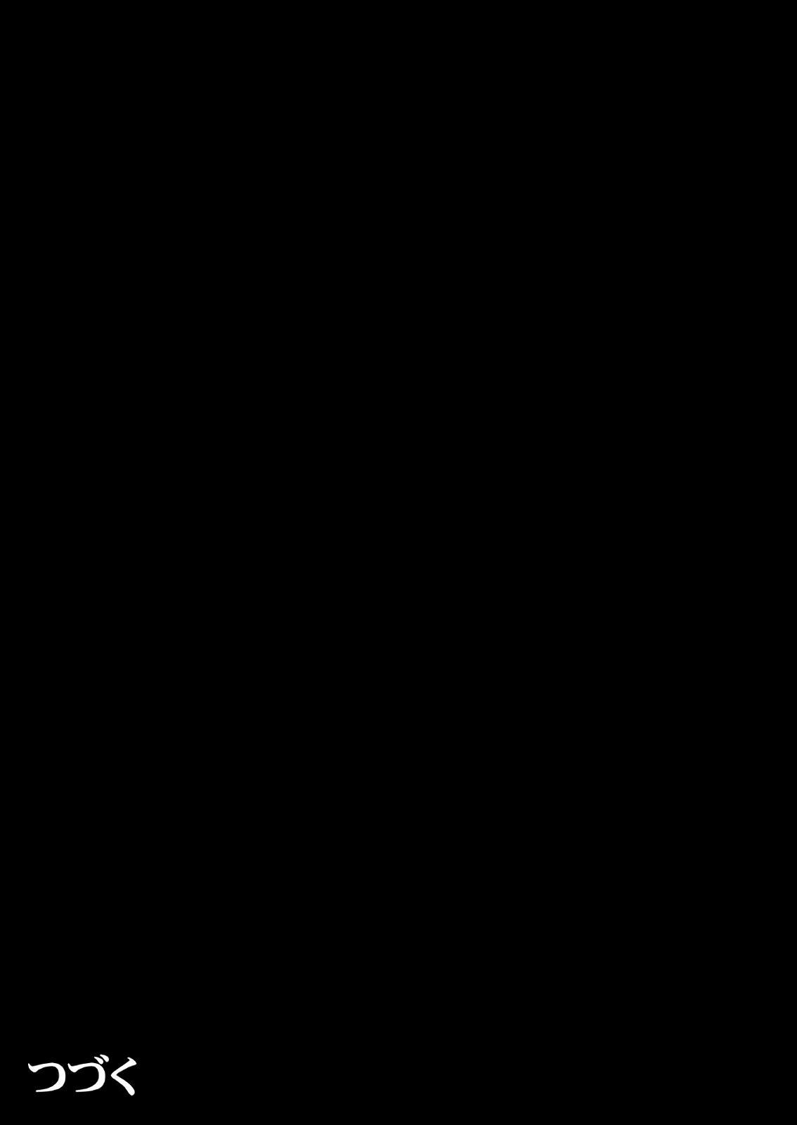 【闇夜の黙示録~蠢く狂人~】第一話+第二話 31
