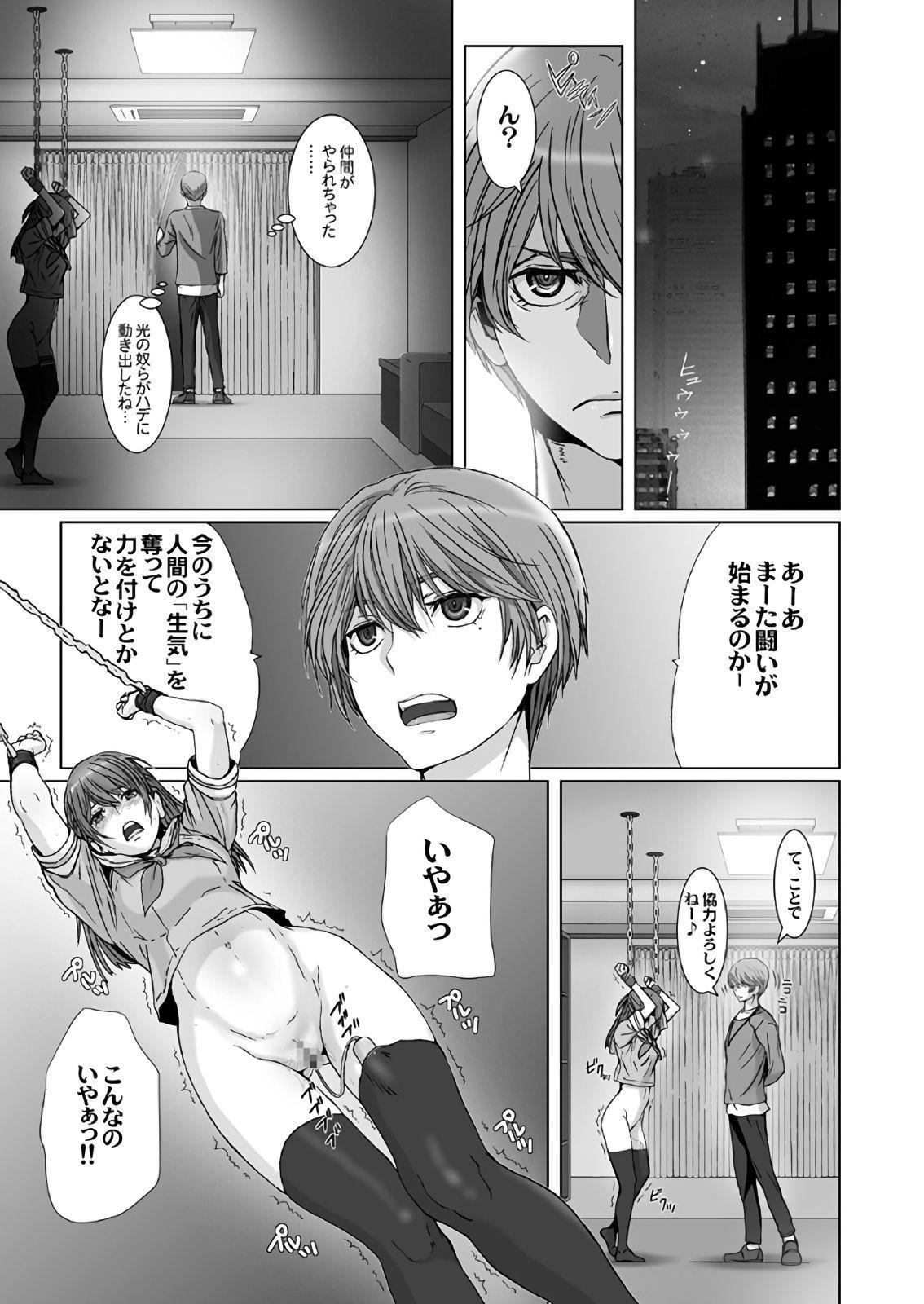 【闇夜の黙示録~蠢く狂人~】第一話+第二話 8