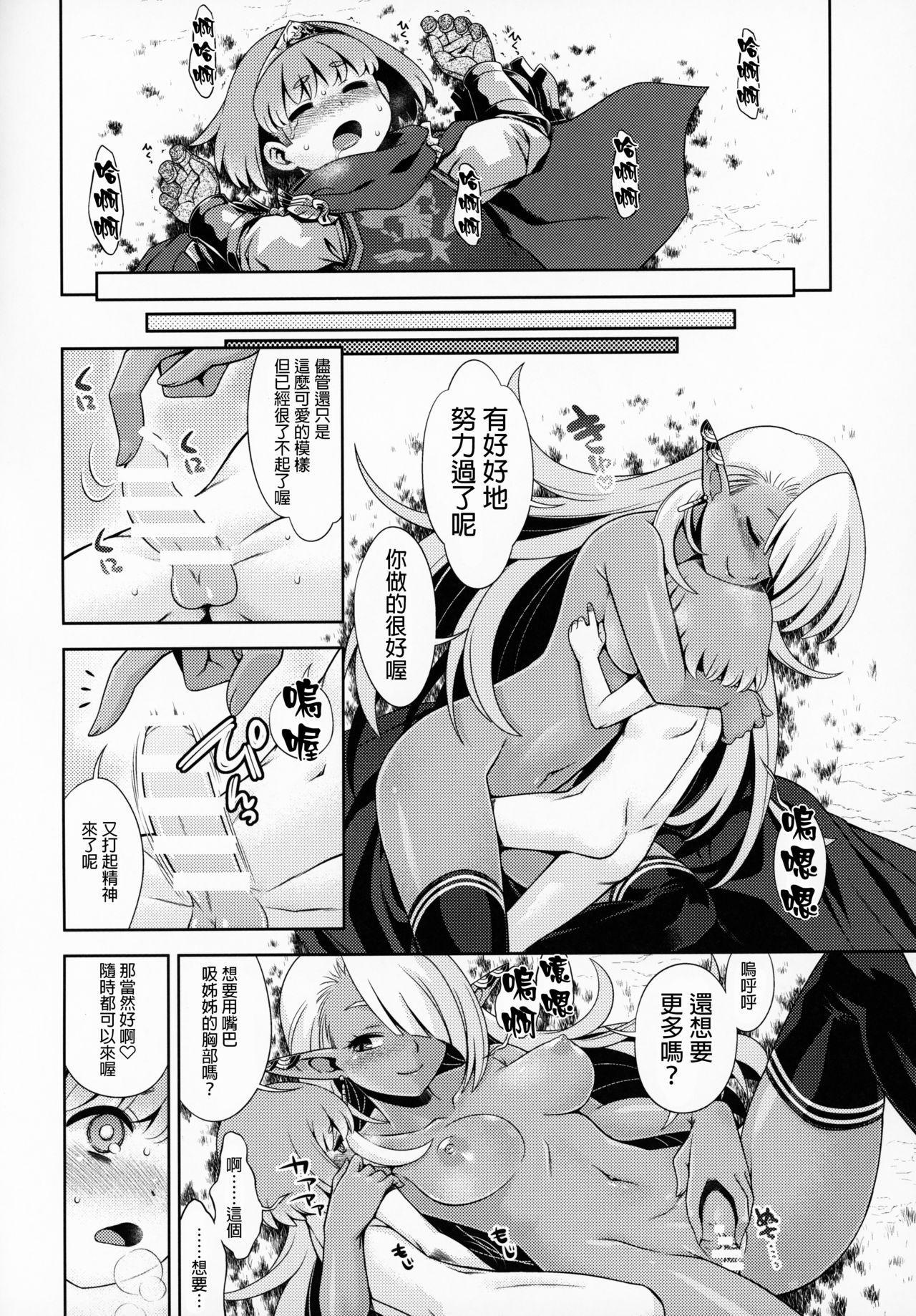 Sekaiju no Anone X5 14