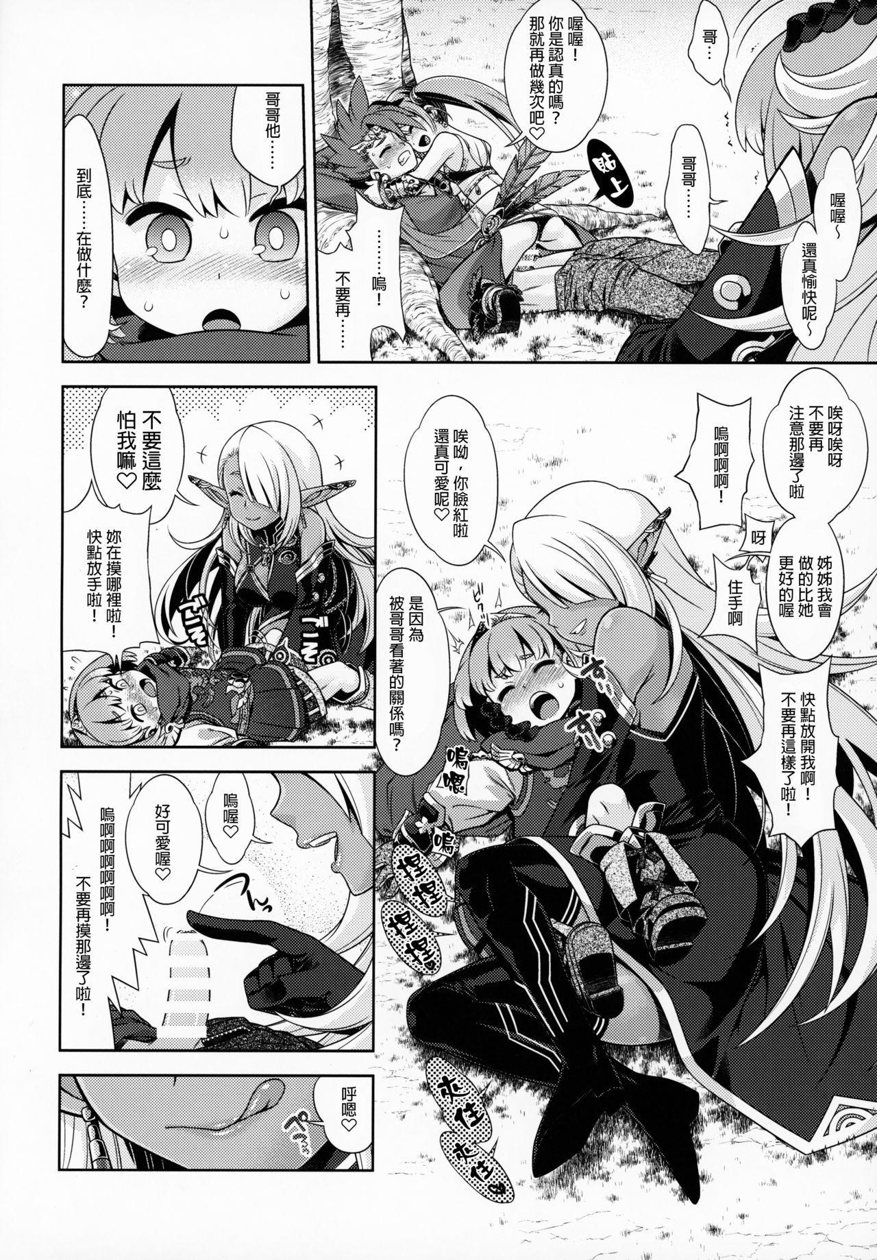 Sekaiju no Anone X5 8