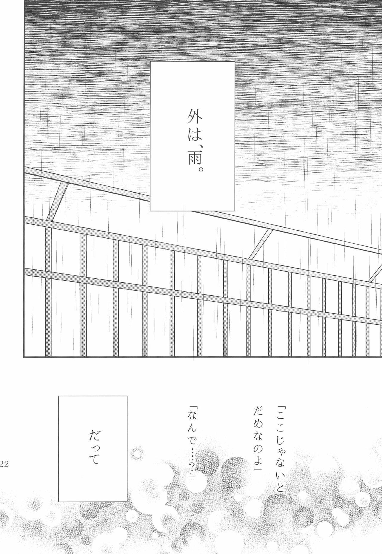 Amaoto, Douka Hibiite. 21
