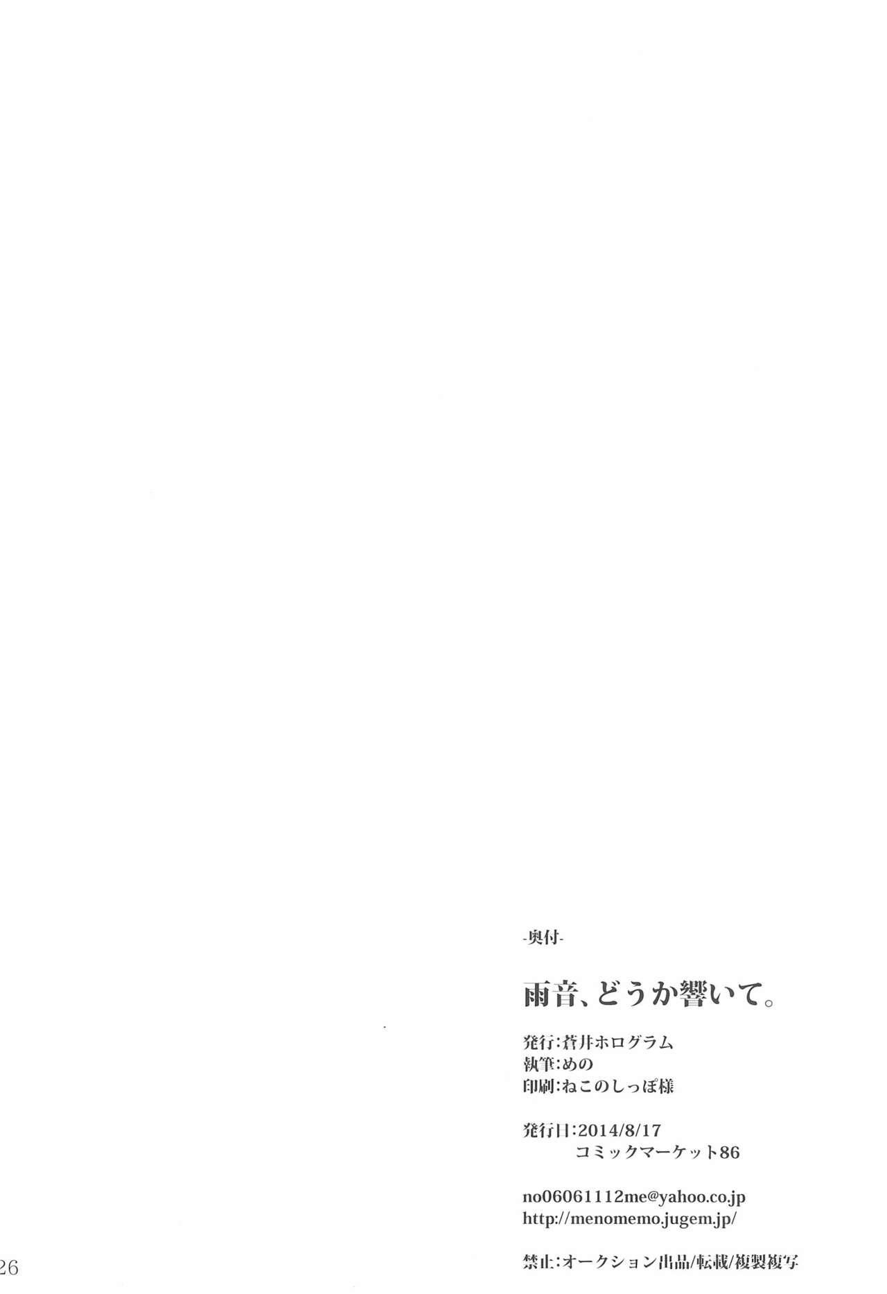 Amaoto, Douka Hibiite. 25