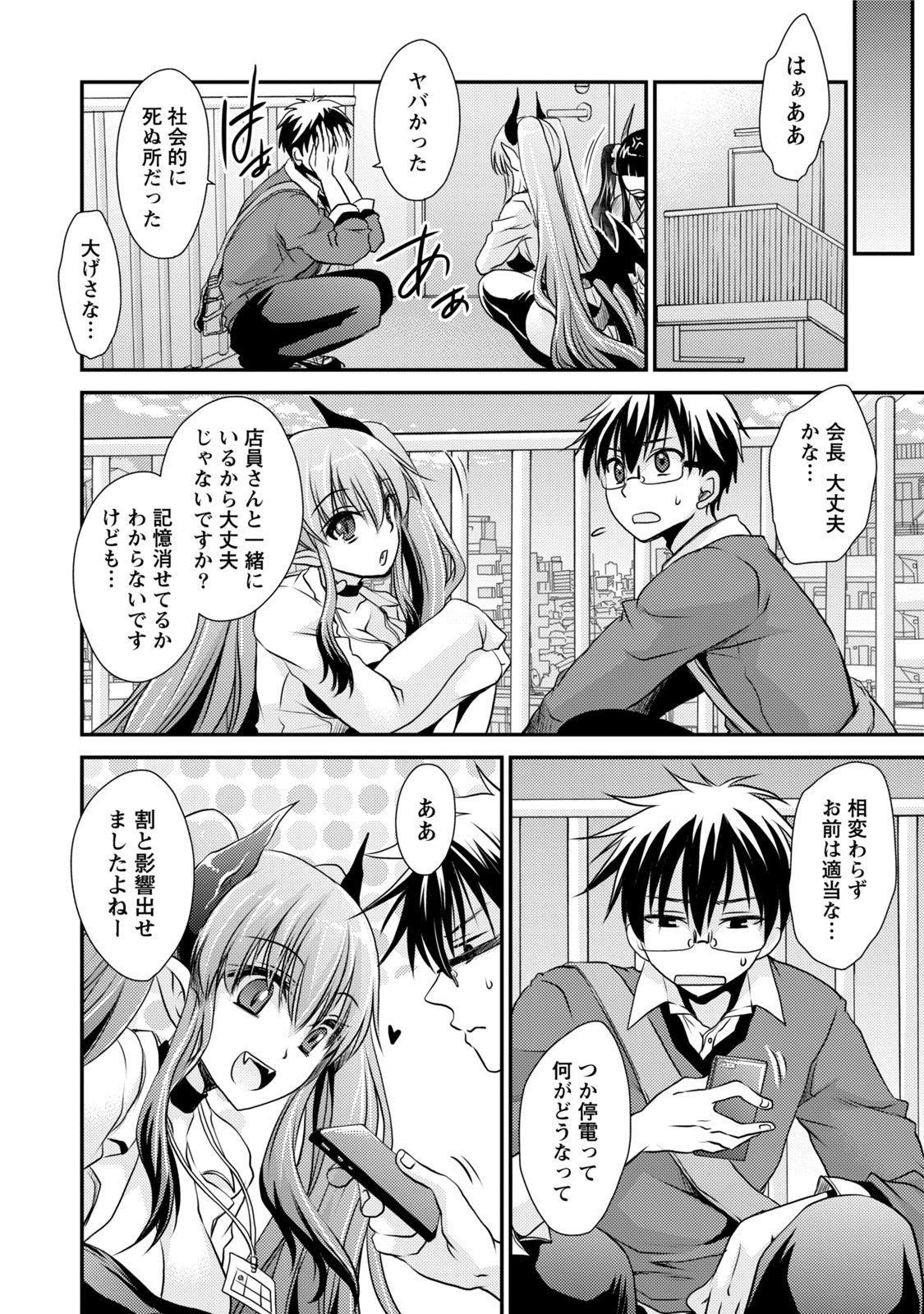 Ore to Kanojo to Owaru Sekai - World's end LoveStory 1 132