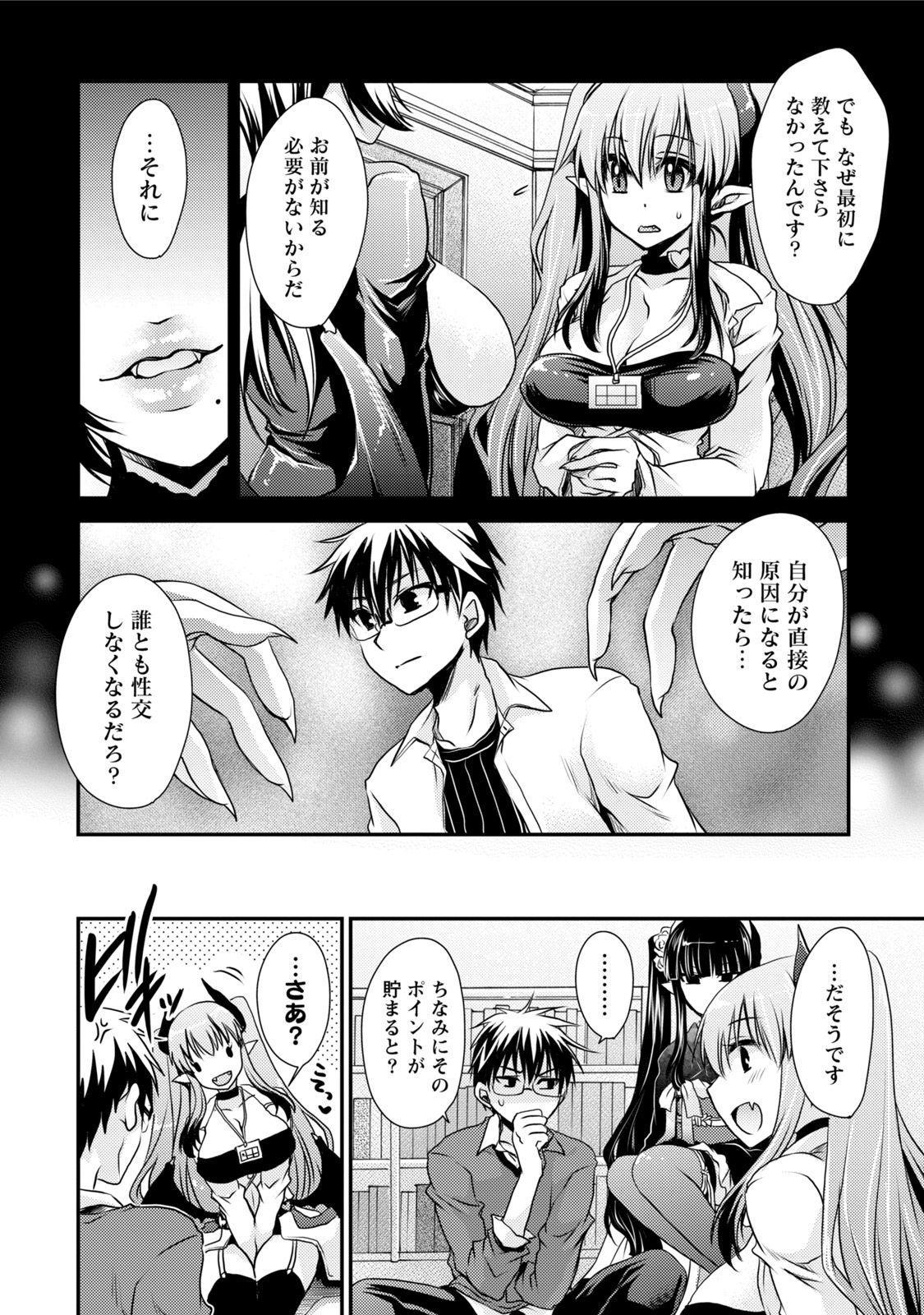 Ore to Kanojo to Owaru Sekai - World's end LoveStory 1 136