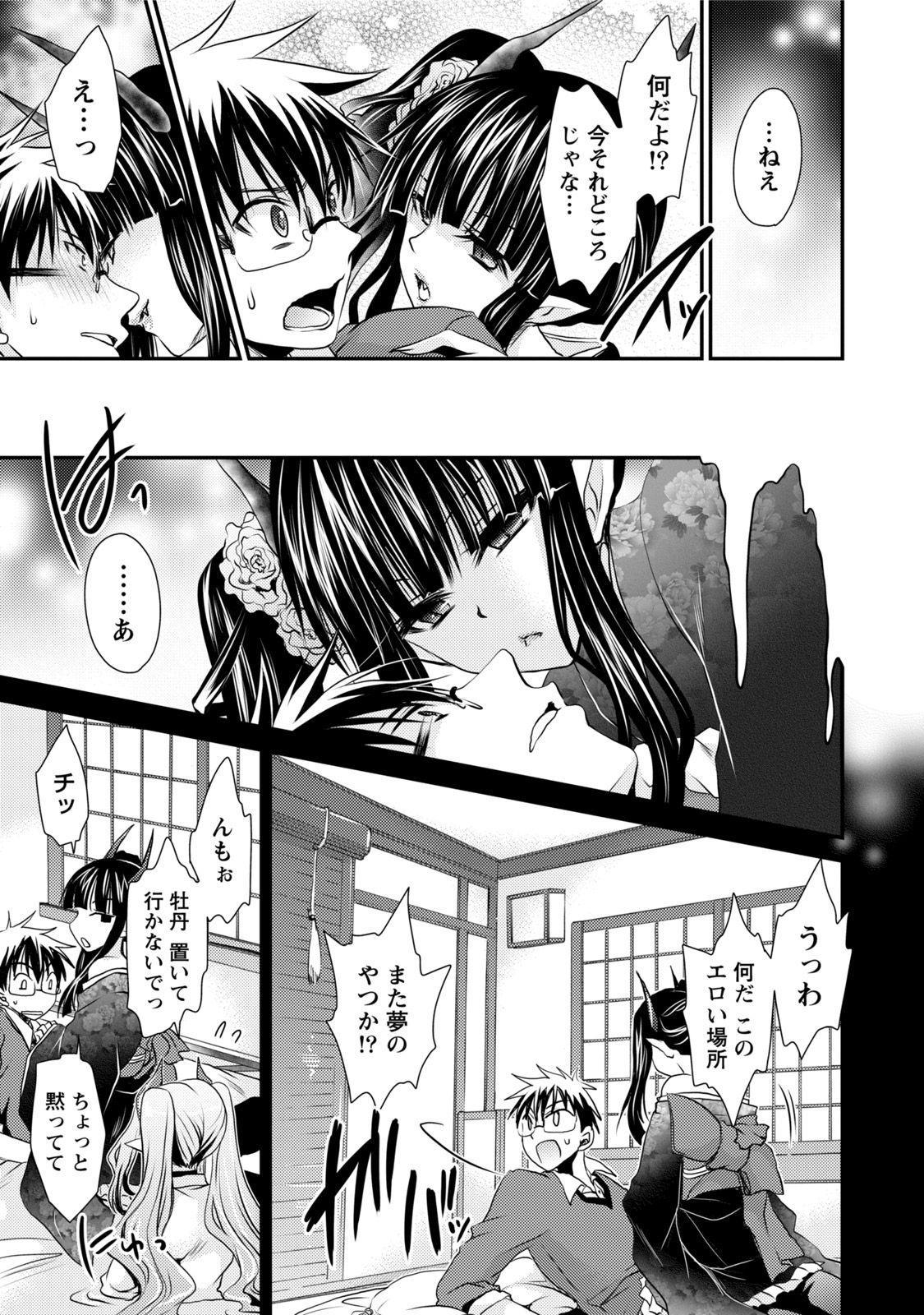 Ore to Kanojo to Owaru Sekai - World's end LoveStory 1 139
