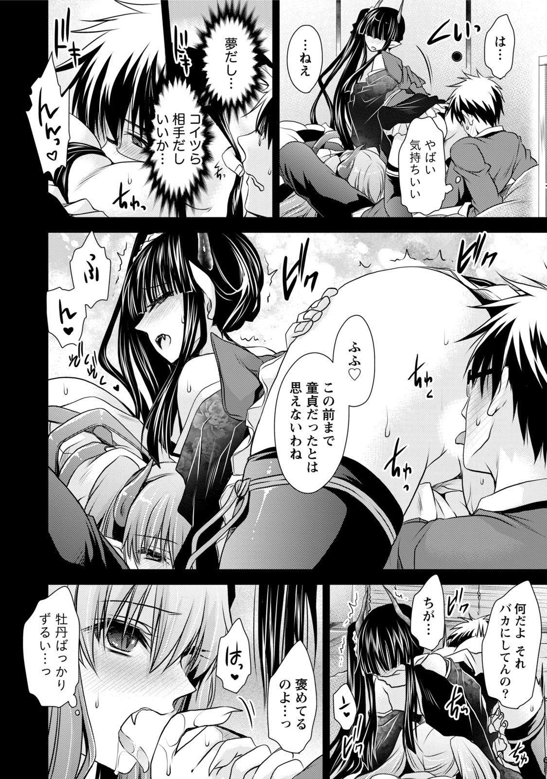 Ore to Kanojo to Owaru Sekai - World's end LoveStory 1 142