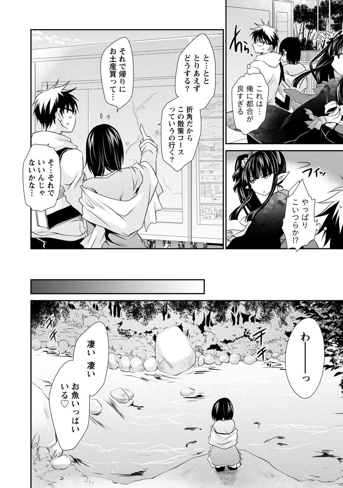 Ore to Kanojo to Owaru Sekai - World's end LoveStory 1 154
