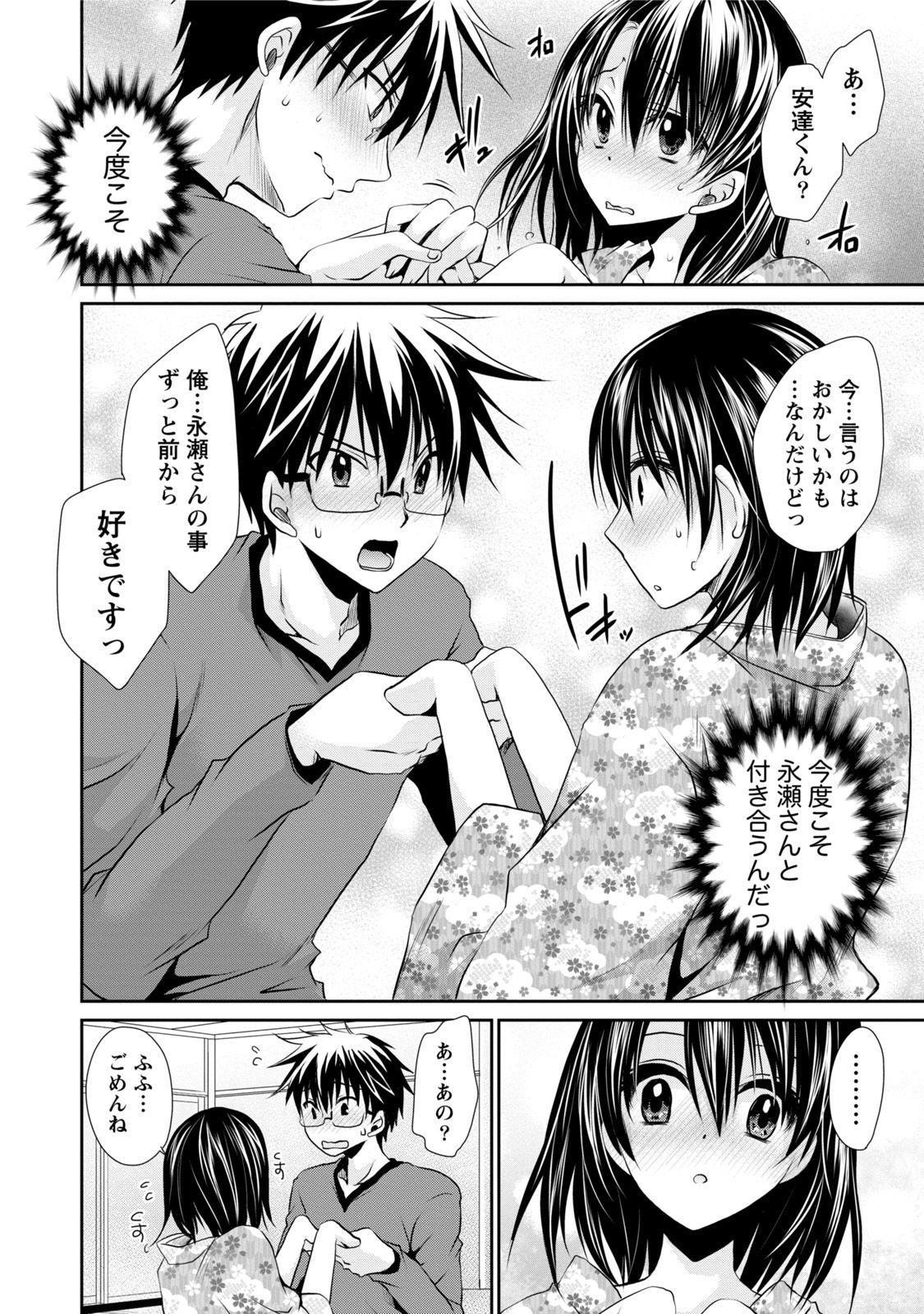 Ore to Kanojo to Owaru Sekai - World's end LoveStory 1 166