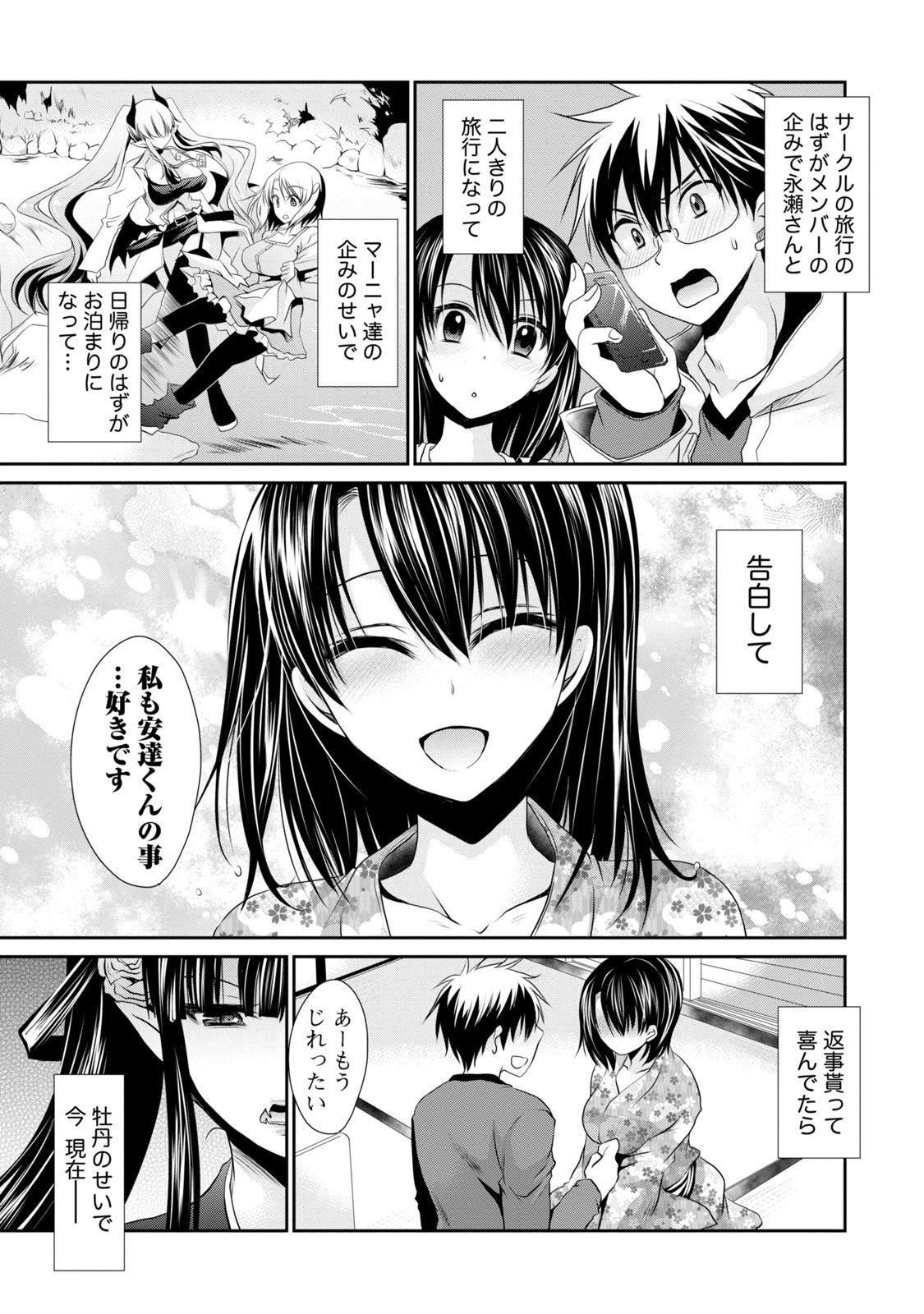 Ore to Kanojo to Owaru Sekai - World's end LoveStory 1 169