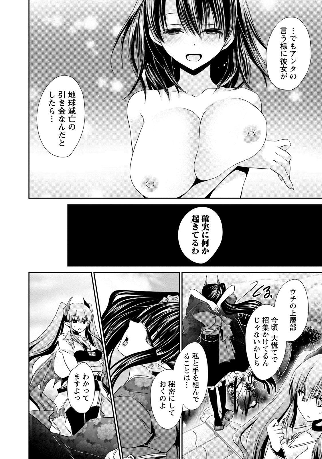 Ore to Kanojo to Owaru Sekai - World's end LoveStory 1 186