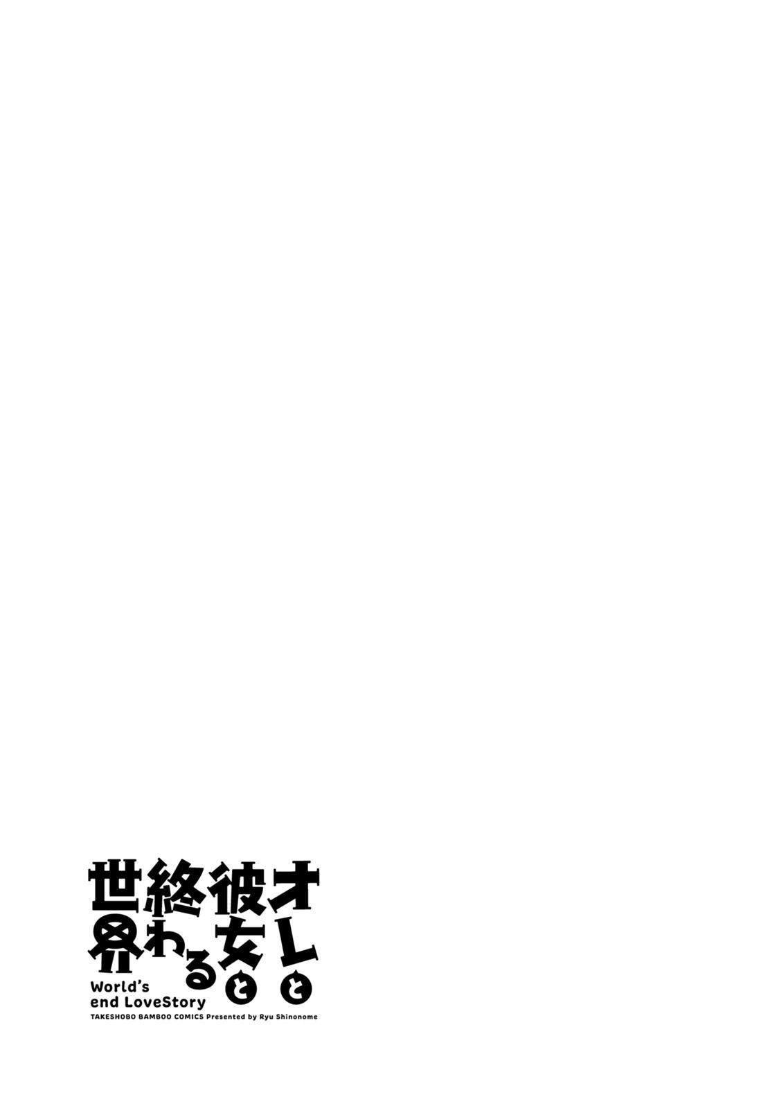 Ore to Kanojo to Owaru Sekai - World's end LoveStory 1 189