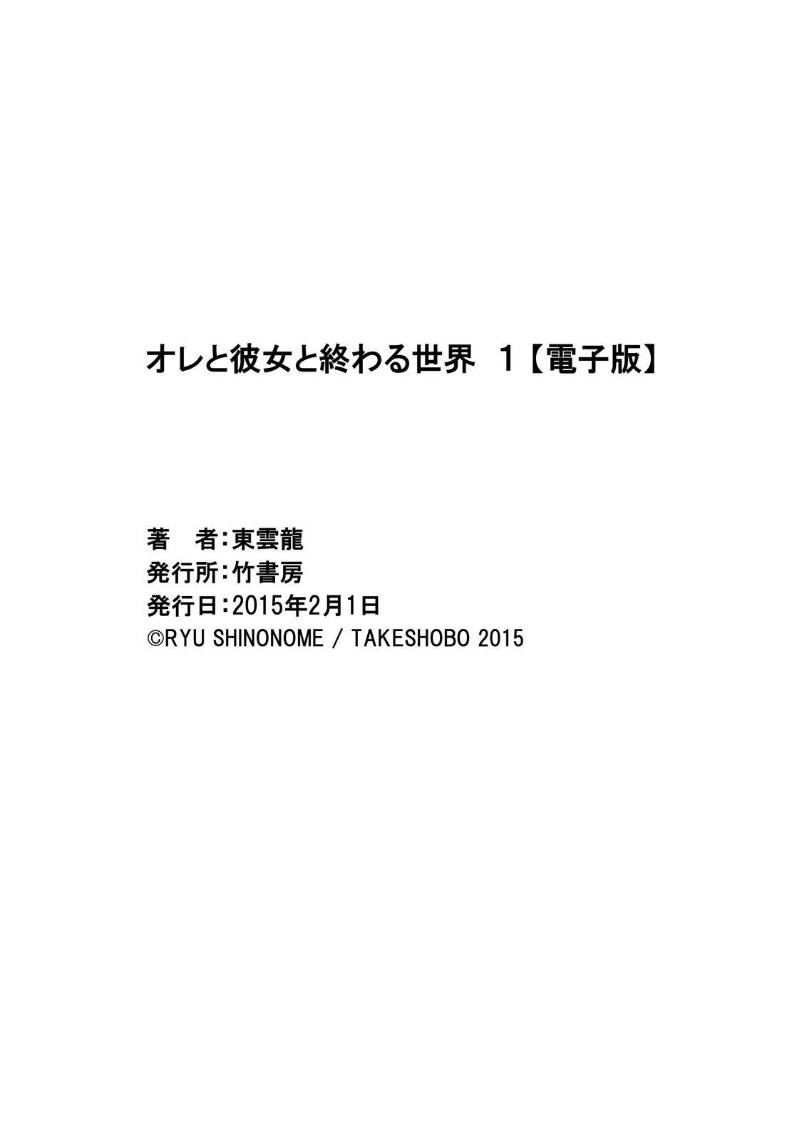 Ore to Kanojo to Owaru Sekai - World's end LoveStory 1 194
