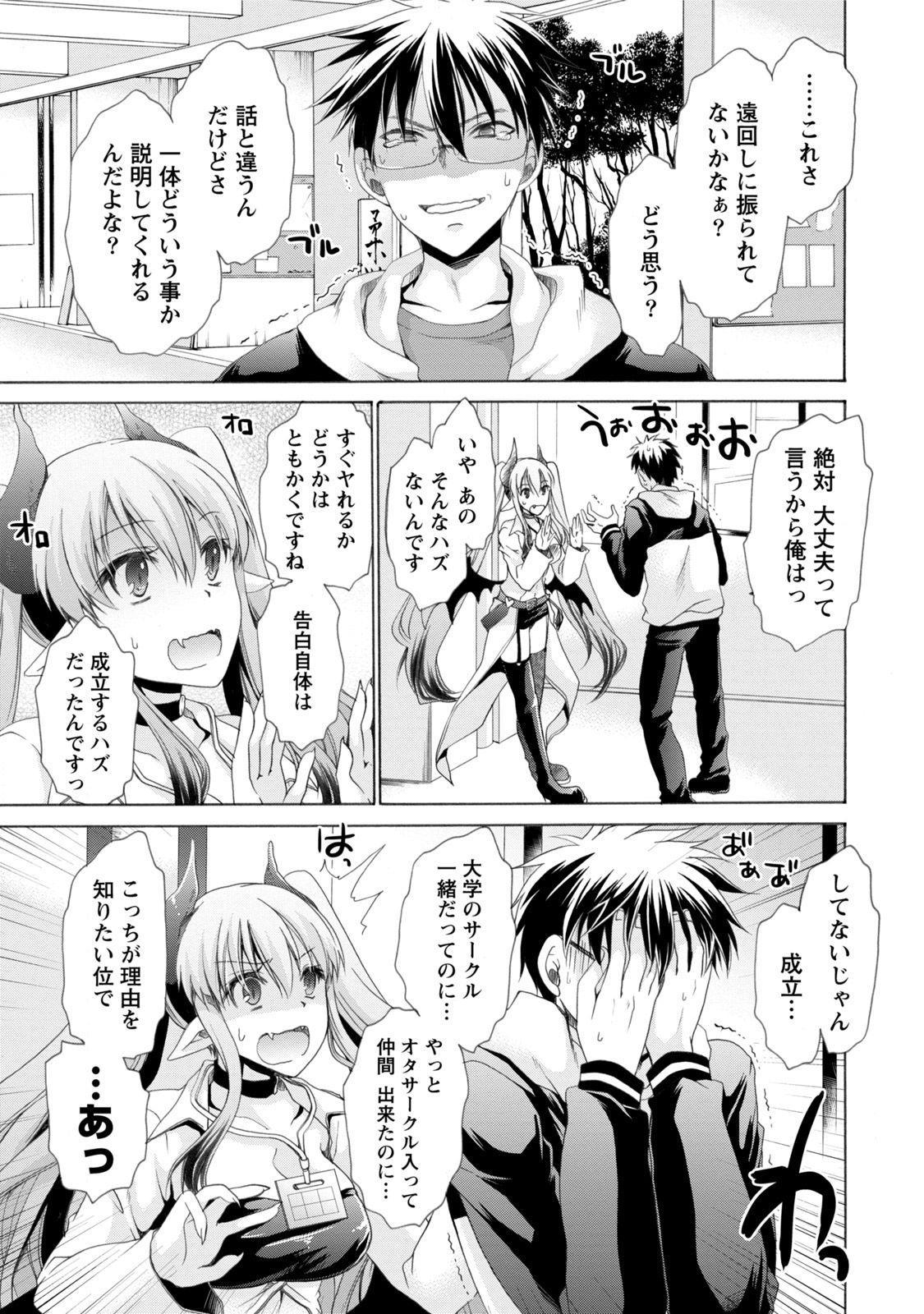 Ore to Kanojo to Owaru Sekai - World's end LoveStory 1 27