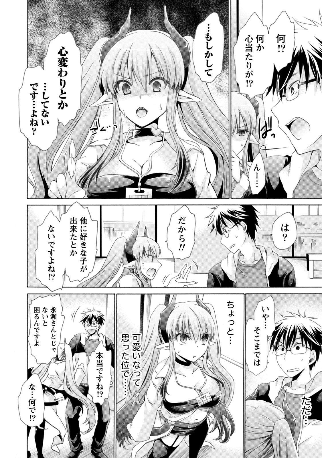 Ore to Kanojo to Owaru Sekai - World's end LoveStory 1 28