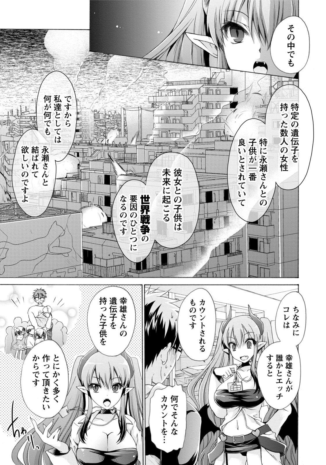 Ore to Kanojo to Owaru Sekai - World's end LoveStory 1 31