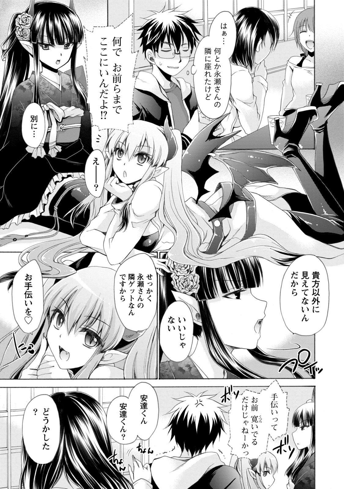 Ore to Kanojo to Owaru Sekai - World's end LoveStory 1 53