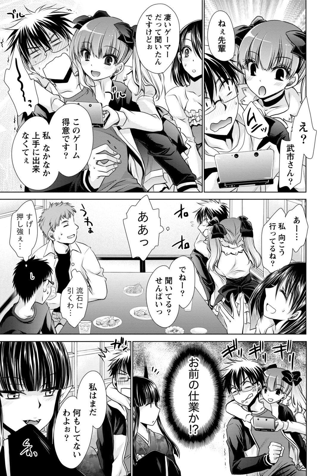 Ore to Kanojo to Owaru Sekai - World's end LoveStory 1 55