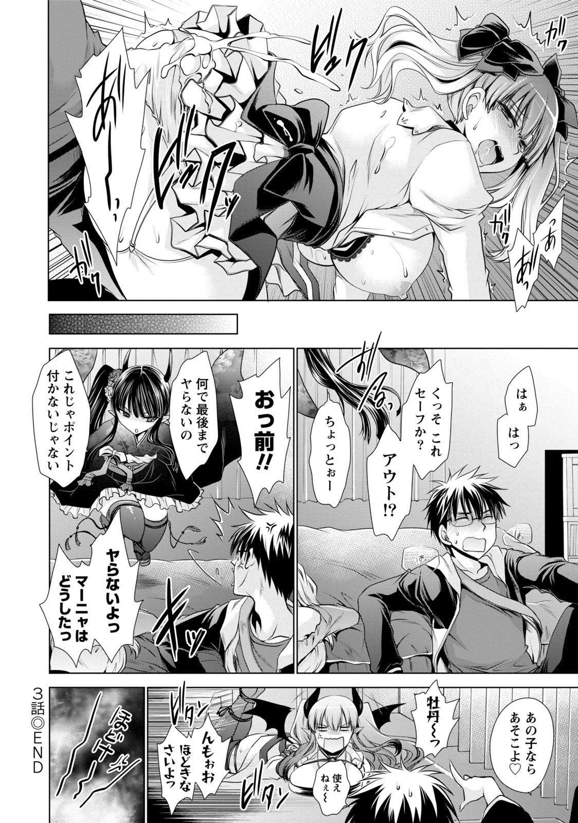 Ore to Kanojo to Owaru Sekai - World's end LoveStory 1 64