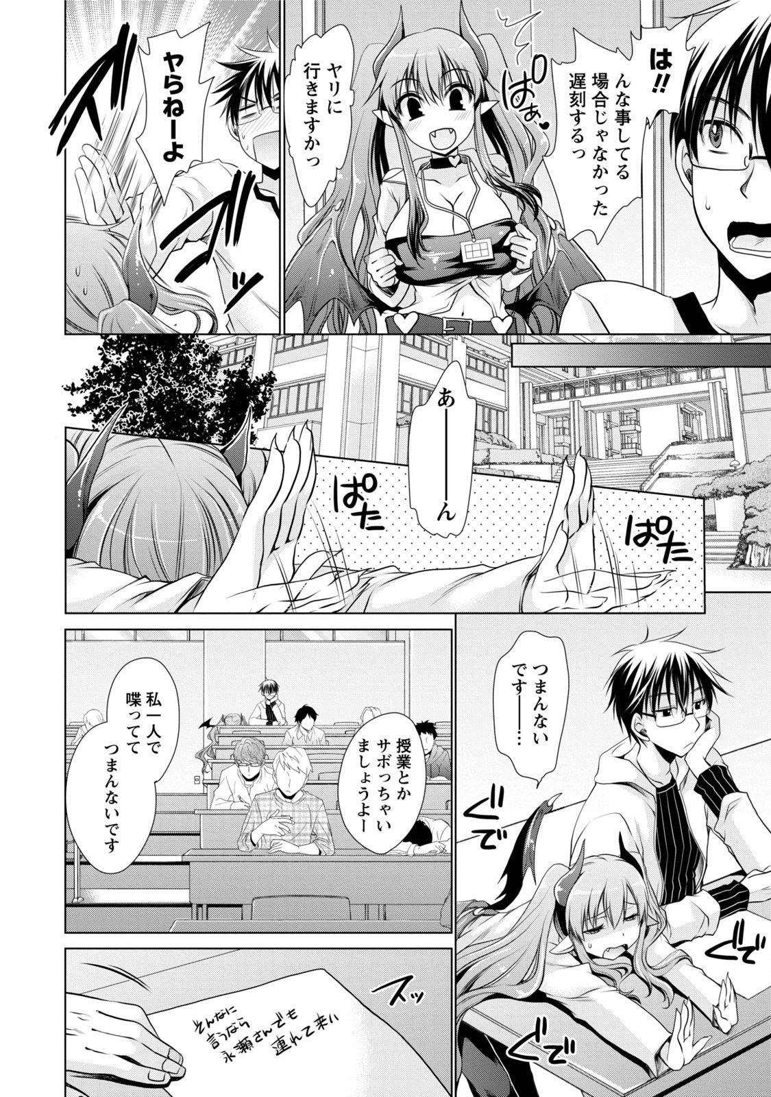 Ore to Kanojo to Owaru Sekai - World's end LoveStory 1 70