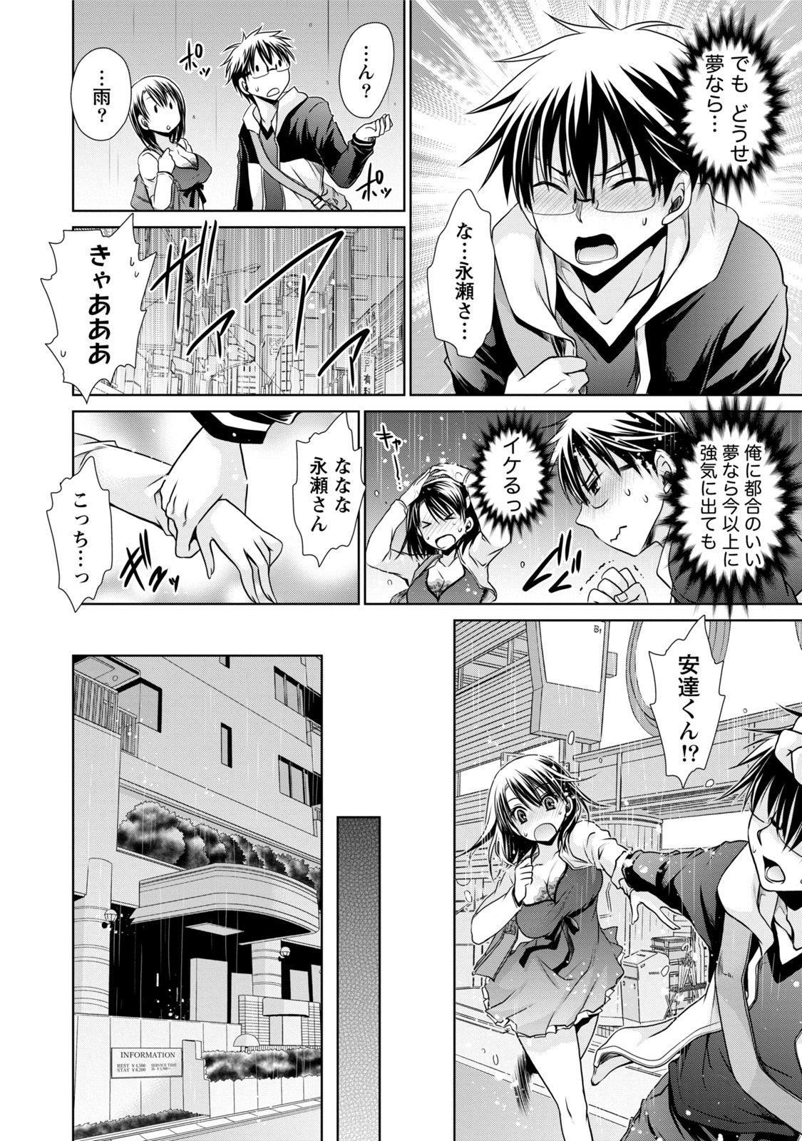 Ore to Kanojo to Owaru Sekai - World's end LoveStory 1 96