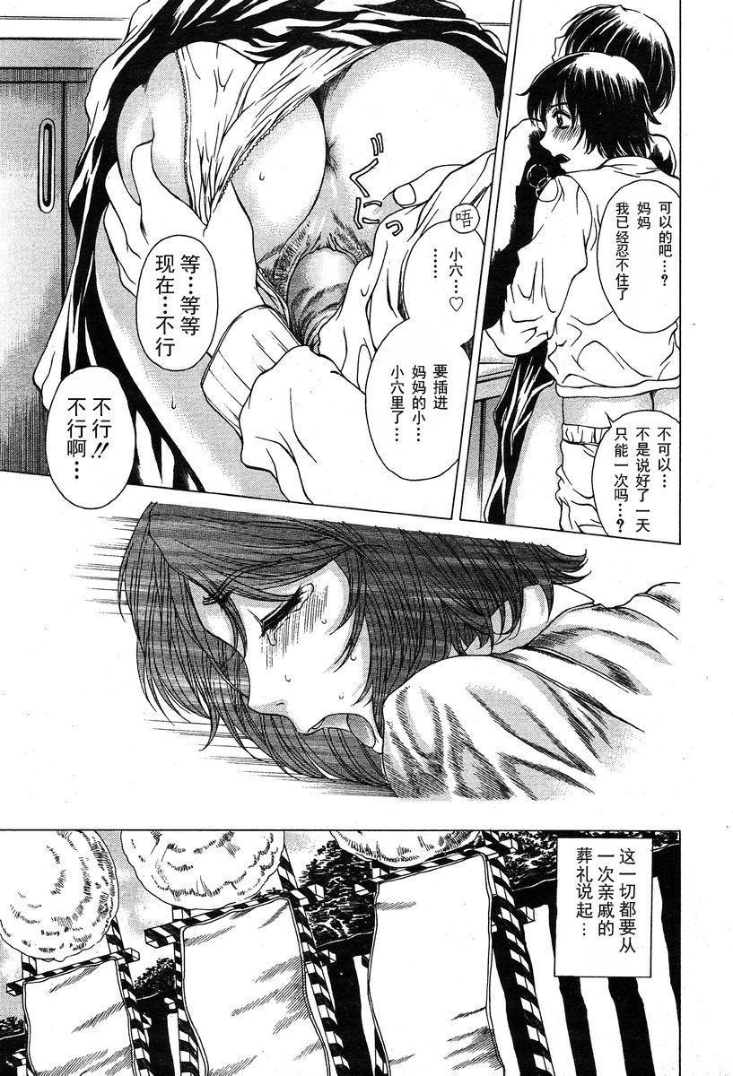 Kokuhaku - Confession 2