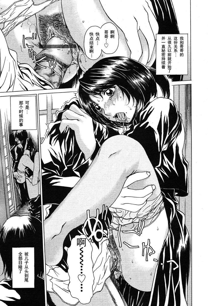 Kokuhaku - Confession 4