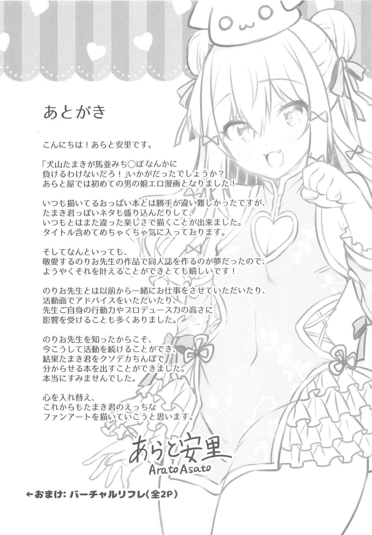Inuyama Tamaki ga Umanami Chinpo nanka ni Makeru wake nai daro! 14