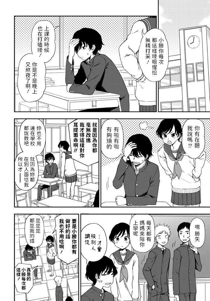Futari no Kankei 1