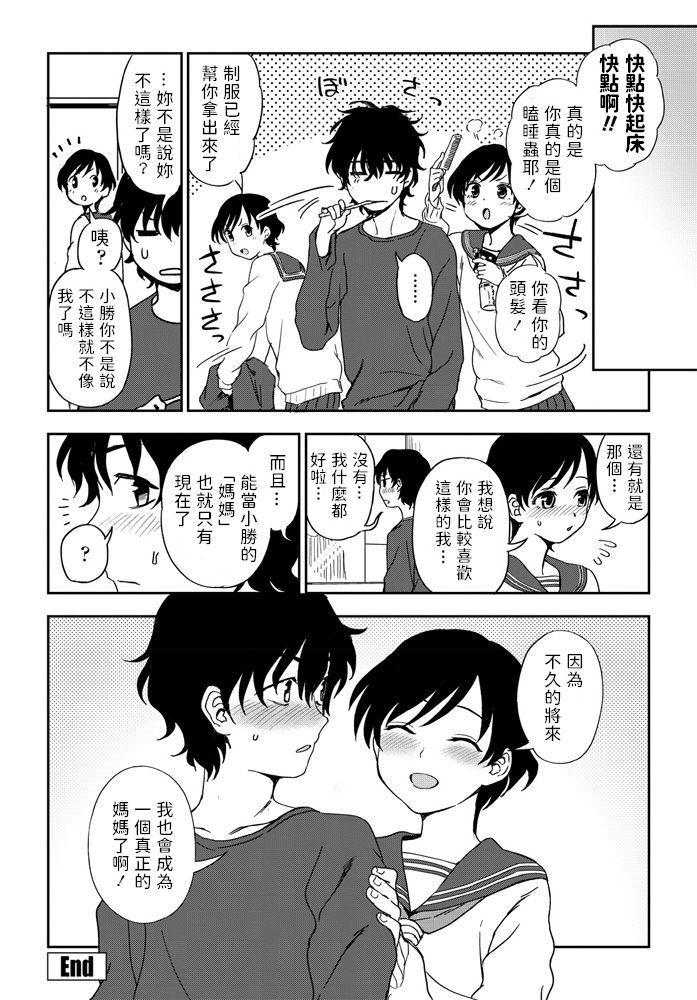 Futari no Kankei 19