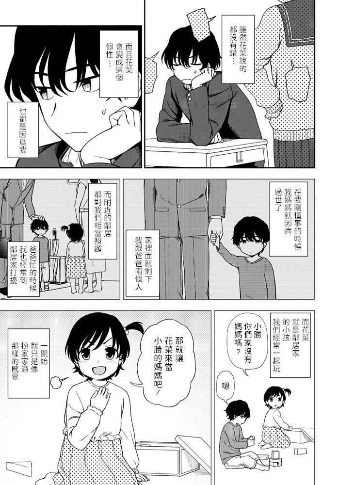 Futari no Kankei 2