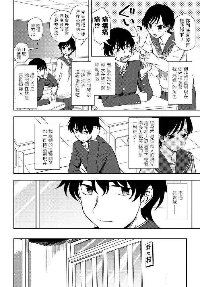 Futari no Kankei 3