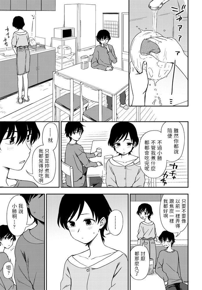 Futari no Kankei 4