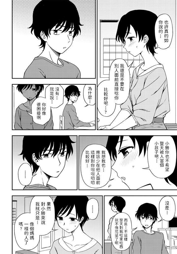 Futari no Kankei 5
