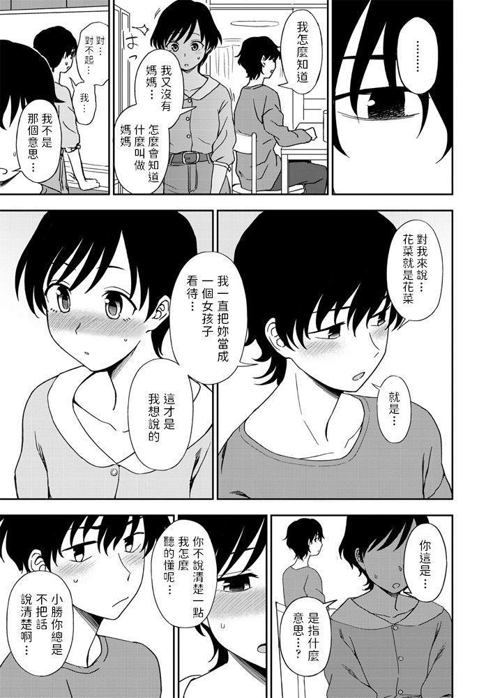 Futari no Kankei 6