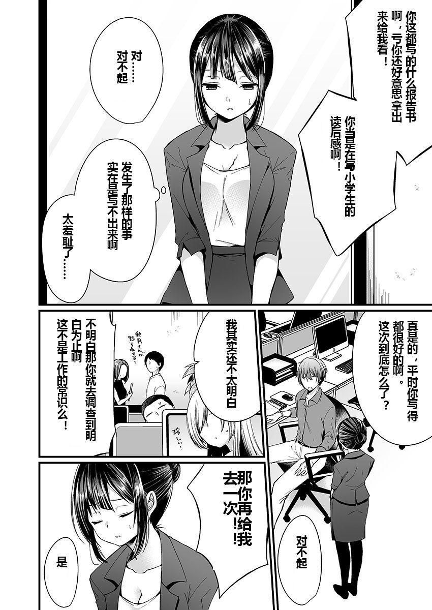 「イカされすぎて調査ムリぃ…!」潜入!噂の快感マッサージ店 ch.1 25