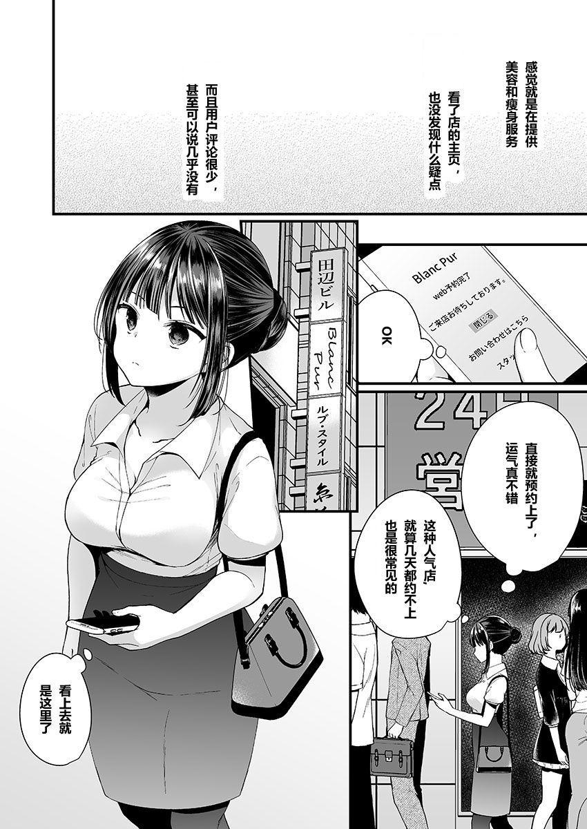 「イカされすぎて調査ムリぃ…!」潜入!噂の快感マッサージ店 ch.1 3