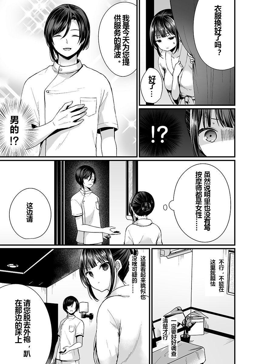 「イカされすぎて調査ムリぃ…!」潜入!噂の快感マッサージ店 ch.1 6